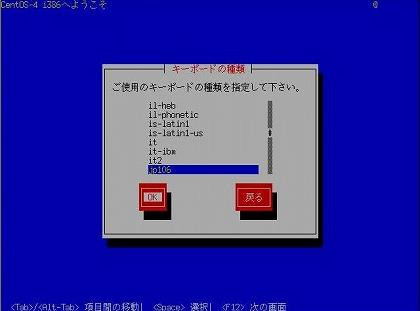 キーボード選択画面