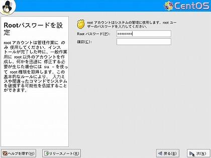 rootパスワード