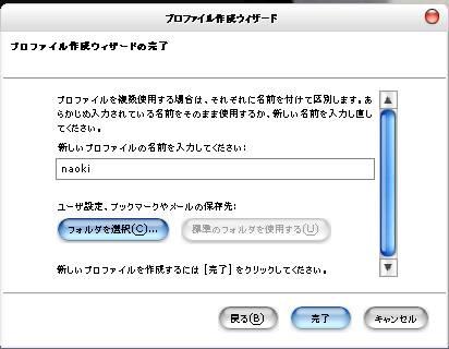 プロファイルの作成