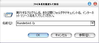Thuderbird-ユーザプロファイル1