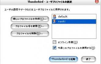 thunderbirdのプロファイルの変更・バックアップ・復元方法