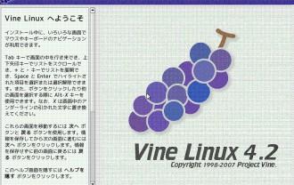 グラフィカルモードでVine Linux4.2のインストール
